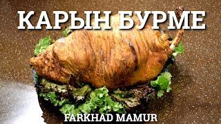 Запеченная конина   КАРЫН БУРМЕ   казахская кухня