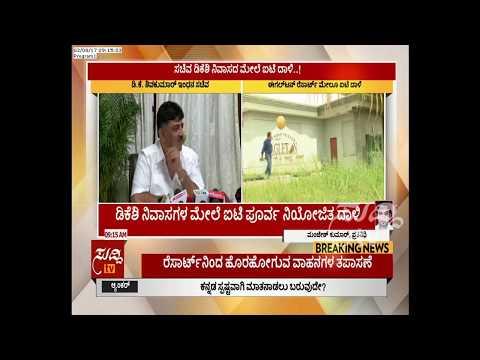 IT Raid On Karnataka Minister D K Shivakumar Residence & Eagleton Resort | ಸುದ್ದಿ ಟಿವಿ