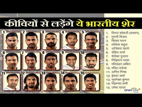 India's Test squad announced against New Zealand  | वनइंडिया हिन्दी