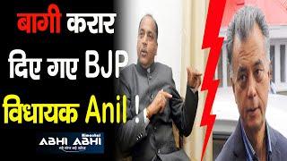 CM Jai Ram Thakur | BJP MLA Anil Sharma | Open Fight |