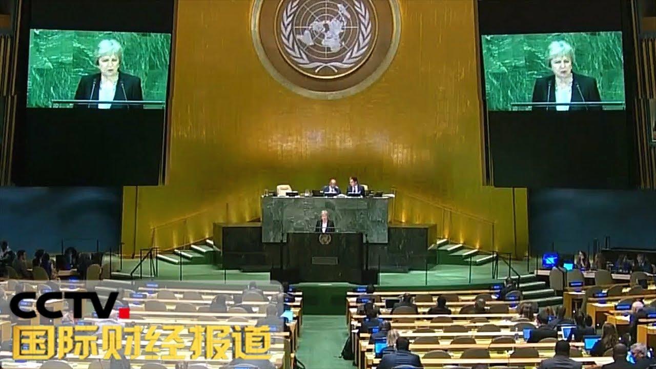 Download 《国际财经报道》 联合国大会期间多国政要反对美国贸易保护主义 20180928 | CCTV财经