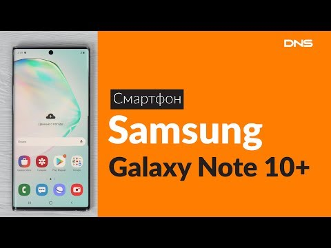 Распаковка смартфона Samsung Galaxy Note 10+ / Unboxing Samsung Galaxy Note 10+