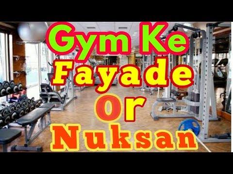 Gym ke fayde or nuksan | Advantage of gym | Gym ke nuksan | Gym tips