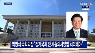 """[B tv 세종뉴스]박병석 국회의장 """"정기국회 전 세종…"""