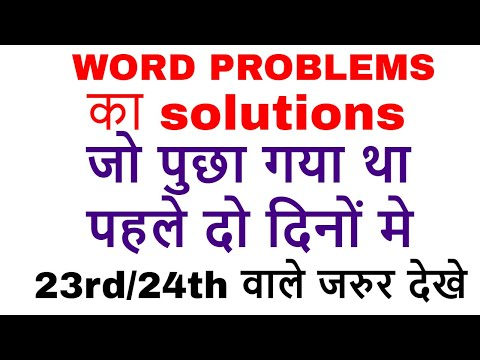 Miscellaneous (Word Problems) Solutions| Asked in RRB PO PRELIMS