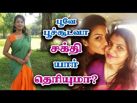 Poove Poochudava Serial Sakthi | Actress Reshma Reya Biography