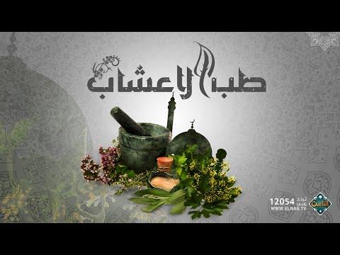 طب الأعشاب| علاج «جفاف الفم» وأسبابه مع د. عبدالباسط السيد(حلقة كاملة)