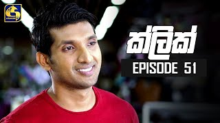 "Click Episode 51|| ""ක්ලික් ""  