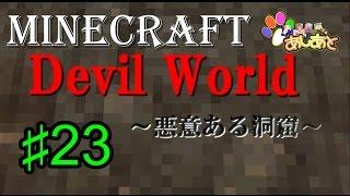【マインクラフト】 Devil World 悪意ある洞窟  NO.23  【あしあと】 thumbnail