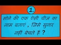 | Common Sense Questions | Riddles In Hindi | Paheliyan | Tricky Questions In Hindi | IQ Test |