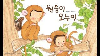 [다국어 동화구연] 원숭이 오누이