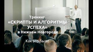 Тренинг «Скрипты и алгоритмы успеха» в Нижнем Новгороде. Как это было