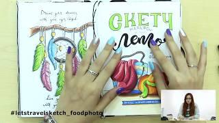 """Онлайн-урок скетчинга """"Основы леттеринга и каллиграфии"""". Лиза Краснова Let's Travel! Sketch"""