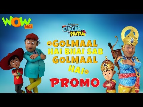 Chacha Bhatija | Golmaal Hai Bhai Sab Golmaal Hai |  Movie Promo | Coming Soon