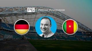 Прогноз Константина Генича: Германия – Камерун