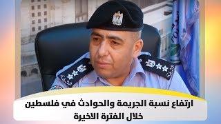 ارتفاع نسبة الجريمة والحوادث في فلسطين خلال الفترة الاخيرة