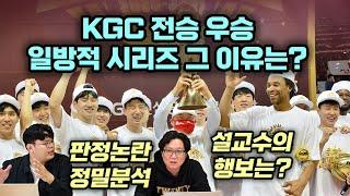 [5월3주 KBL 루머&팩트] KGC 전승 우승. 일방적 시리즈 그 이유는?. 챔프 2차전 판정논란 정밀분석. KGC와 KCC 앞으로 과제와 변수는. 설교수의 행보는?