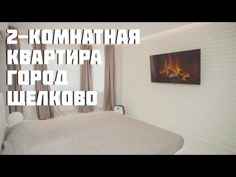 Обзор двухкомнатной квартиры, город Щелково, Финский