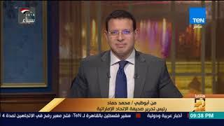 رئيس تحرير صحيفة الاتحاد الإماراتية: نحمد الله على تخطي روح الشيخ زايد حدود دولتنا