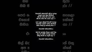 Egodath Megodath Gam Ya Karala (Lyrics) - Punsiri Zoysa