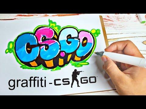 ГРАФФИТИ - CS:GO !!! КАК НАРИСОВАТЬ? !!!  урок граффити Graffiti Logo Cs.go