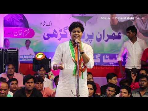 Imran Pratapgarhi at Titagarh, Kolkata, 14 August 2017, Jashn-E-Azadi ||Part-1||