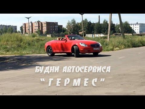 """Будни автосервиса """"Гермес"""". Финальная серия"""