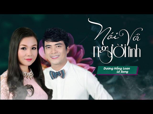 Nói Với Người Tình - Lê Sang ft. Dương Hồng Loan [Official Audio]