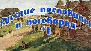 Русские пословицы и поговорки #1