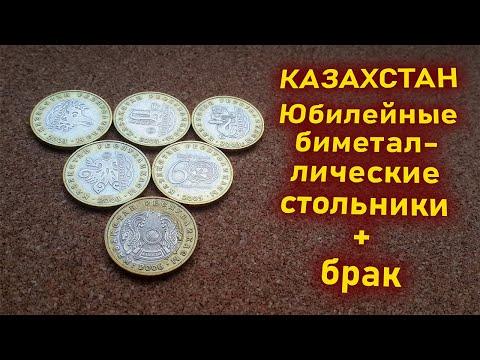 Казахстан. Биметаллические 100 тенге
