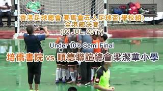 賽馬會五人足球盃(學校組) 全港總決賽 U10 Semi F