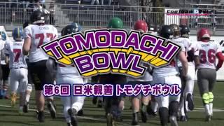 【Football TV!】 http://www.football-tv.jp/ 平成29年3月12日にアミ...