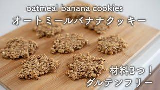 オートミールバナナクッキー|Sachiko Tachi おいしい沖縄.comさんのレシピ書き起こし