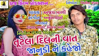 Tutela Dilni Vaat - Bewafa New Song   તૂટેલા દિલ ની વાત   New Gujarati Song   Ajay Mali