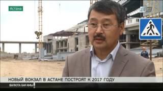 Строительство железнодорожного вокзала в Астане завершат в марте(Сайт телеканала http://24.kz/ru/news/ Twitter https://twitter.com/tv24kz Facebook https://www.facebook.com/tv24KZ/ Вконтакте https://vk.com/tv24kz., 2016-07-24T15:07:06.000Z)