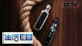 《生活提示》 20190508 通过电子烟戒烟靠谱吗?| CCTV