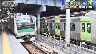 渋谷駅の新「埼京線ホーム」稼働 山手線と横並び(20/06/01)