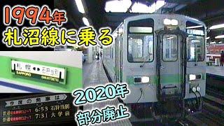 1994年 JR北海道札沼線|キハ141系|部分廃止路線