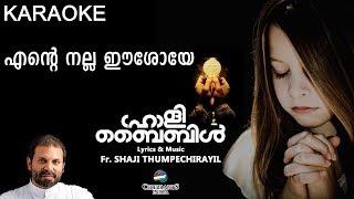 Ente Nalla Eeshoye Karaoke Holy Bible Christian Devotional Fr Shaji Thumpechirayil Cicily