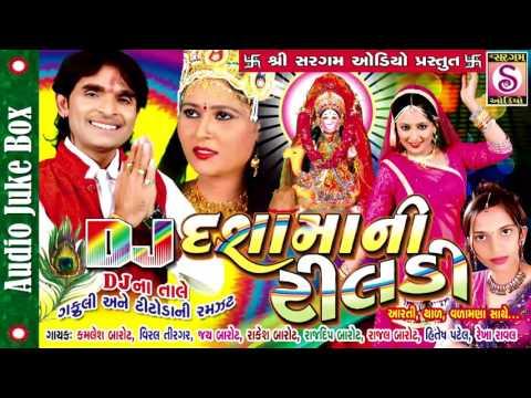 Dashama Ni Tildi | Audio Jukebox | Kamlesh Barot | Viral Tirgar | Gujarati Dj Song