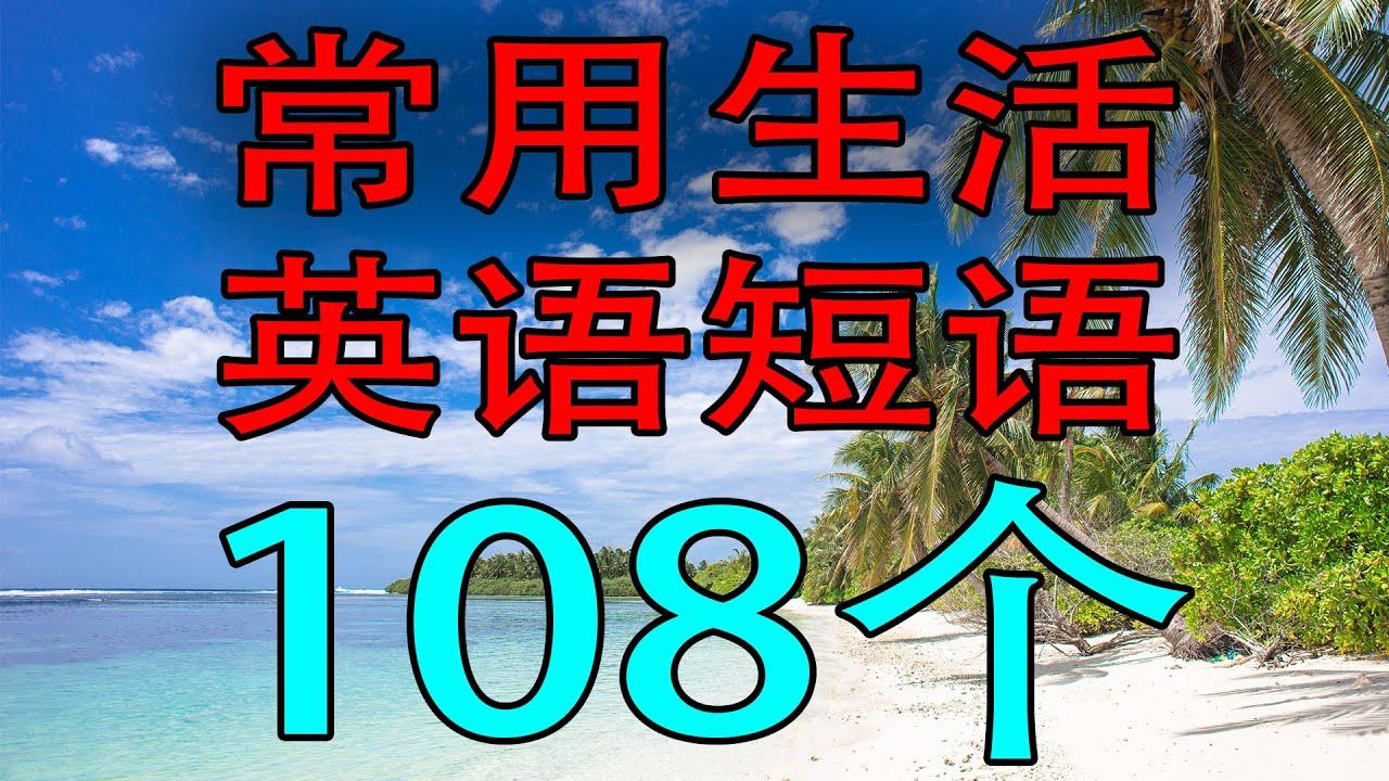 【英语口语训练】108常用英语口语短语