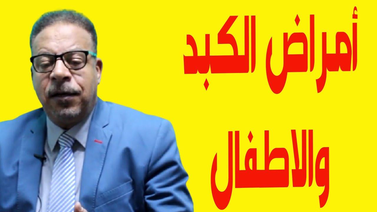 اعراض اصابة الاطفال بفيرس بى : دكتور محمد بسطاوى استشارى الكبد
