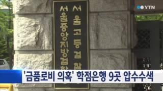 '금품로비' 학점은행 교육업체 9곳 압수…