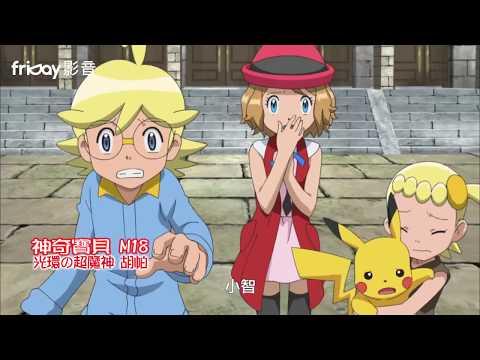 神奇 寶貝 xy 中文 版 線上 看