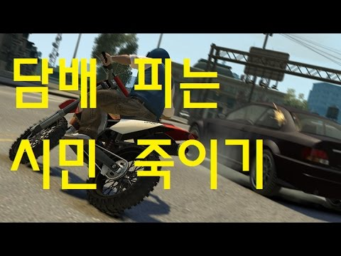 GTA5 담배피는 시민들 죽이기 기흉 pneumothorax campaign No Smoking Killer