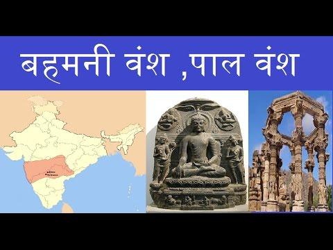 बहमनी वंश ,पाल वंश :- प्राचीन भारत भाग -26