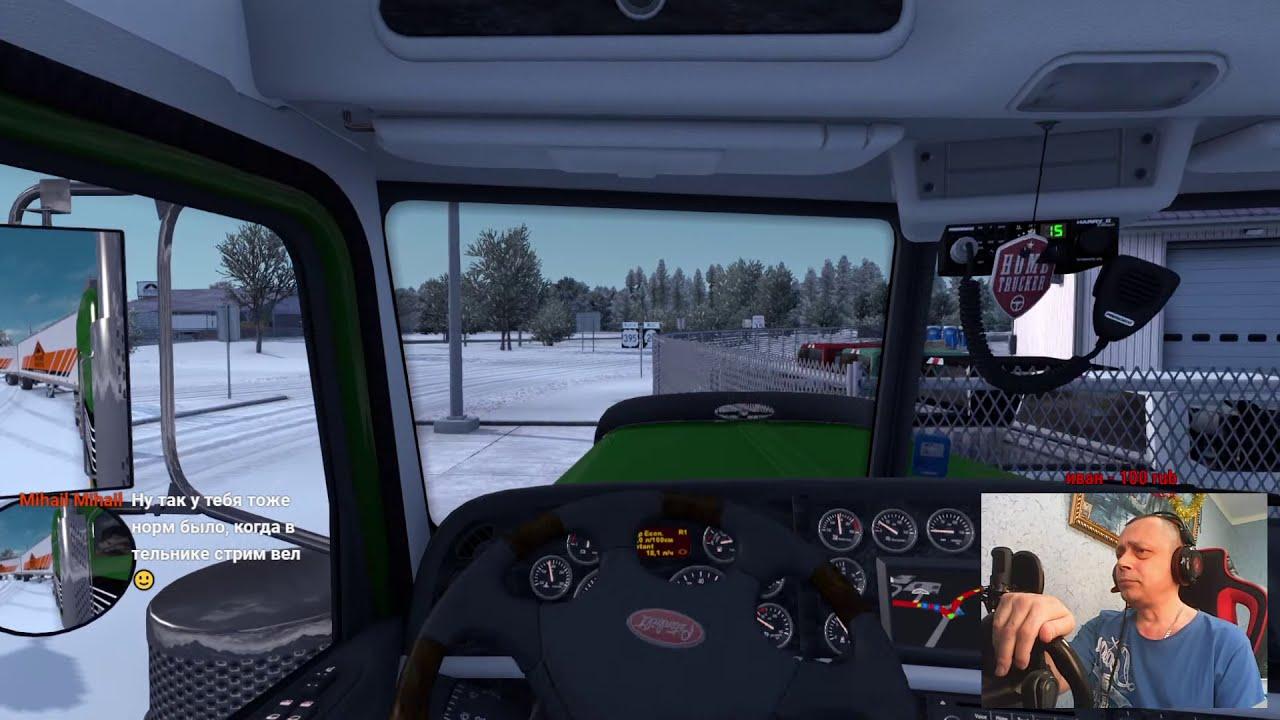 Доставка груза по Американским дорогам в интересном симуляторе водителя American Truck Simulator🔞🔞🔞