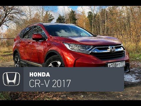 Honda CR V 2017 тест драйв, космический аппарат, и стоит так же.