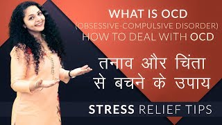 What Is OCD Mind Stress Relief Tips Obsessive Compulsive Disorder How To Overcome