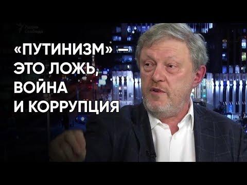 «Путинизм» — это